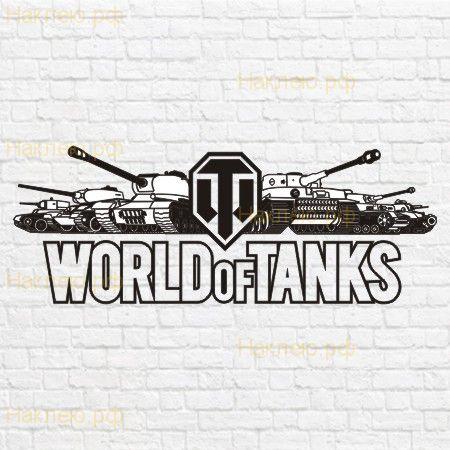 World of tanks макет в векторе